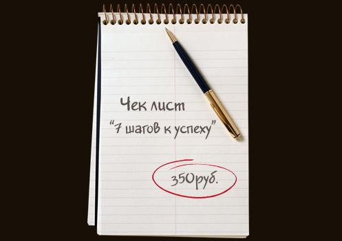 """Чек лист """"7 шагов к успеху"""""""